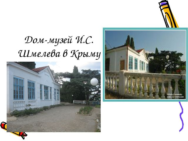 Дом-музей И.С. Шмелева в Крыму