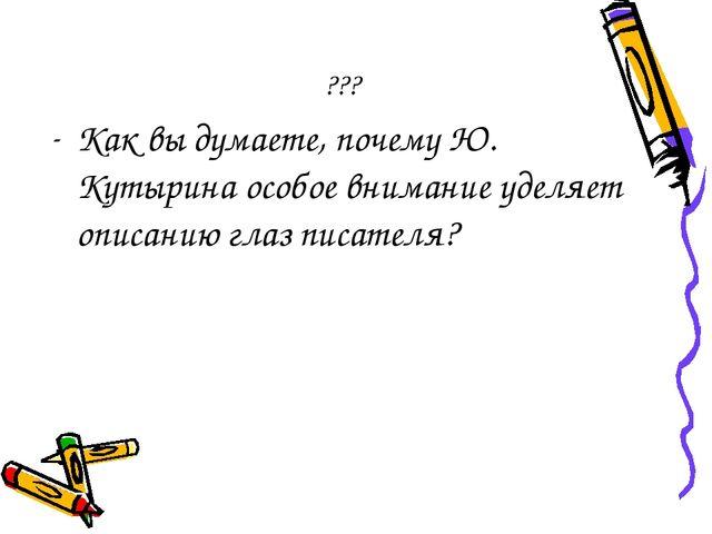 ??? Как вы думаете, почему Ю. Кутырина особое внимание уделяет описанию глаз...