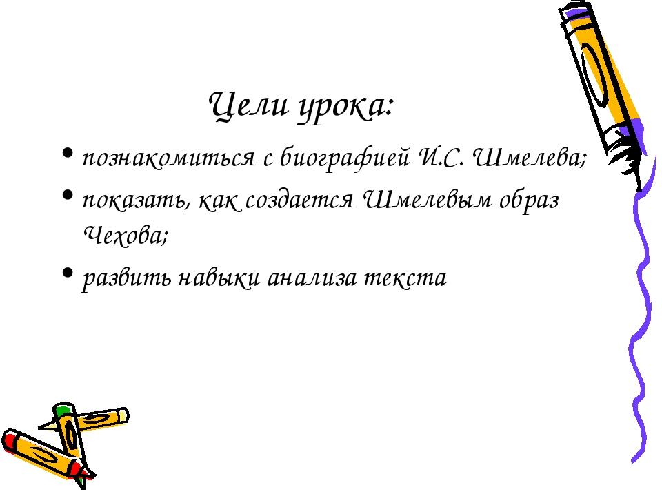 Цели урока: познакомиться с биографией И.С. Шмелева; показать, как создается...