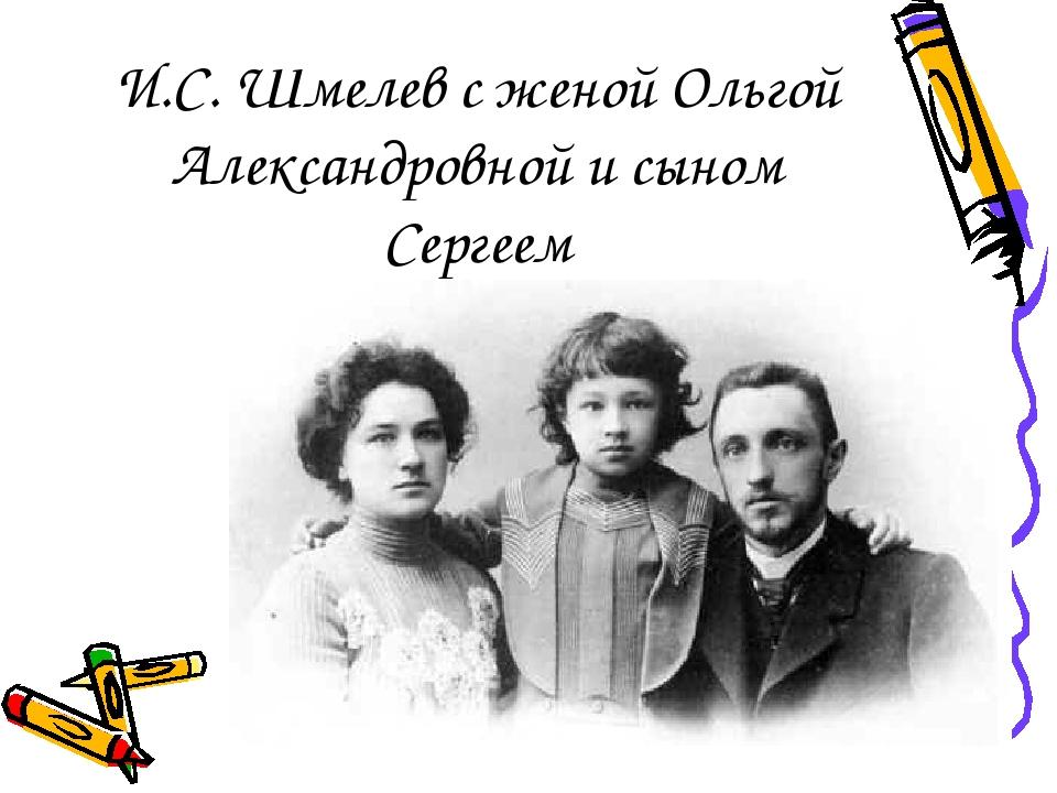И.С. Шмелев с женой Ольгой Александровной и сыном Сергеем