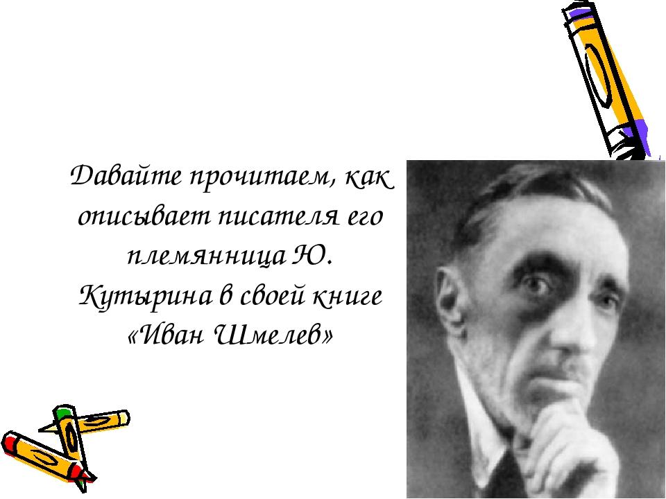 Давайте прочитаем, как описывает писателя его племянница Ю. Кутырина в своей...
