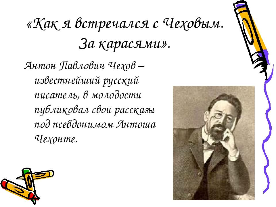 «Как я встречался с Чеховым. За карасями». Антон Павлович Чехов – известнейши...