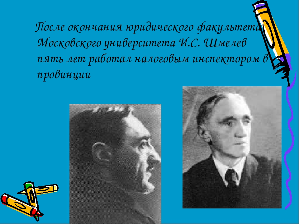 После окончания юридического факультета Московского университета И.С. Шмелев...