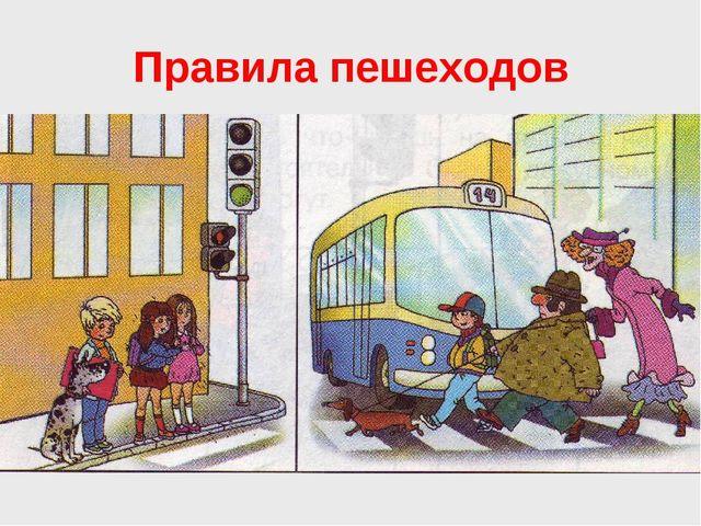 Правила пешеходов