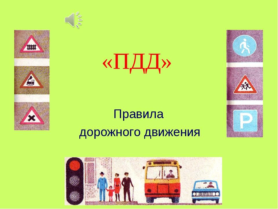 «ПДД» Правила дорожного движения