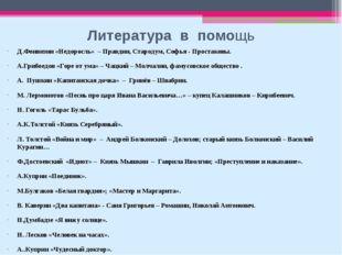 Литература в помощь Д.Фонвизин «Недоросль» – Правдин, Стародум, Софья - Прост