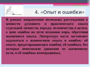 4. «Опыт и ошибки» В рамках направления возможны рассуждения о ценности духов