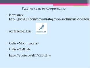 Где искать информацию Источник:http://god2017.com/novosti/itogovoe-sochineni