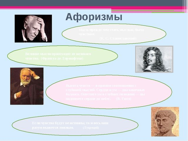 Афоризмы Высота чувств — в прямом соотношении с глубиной мыслей. Сердце и ум...