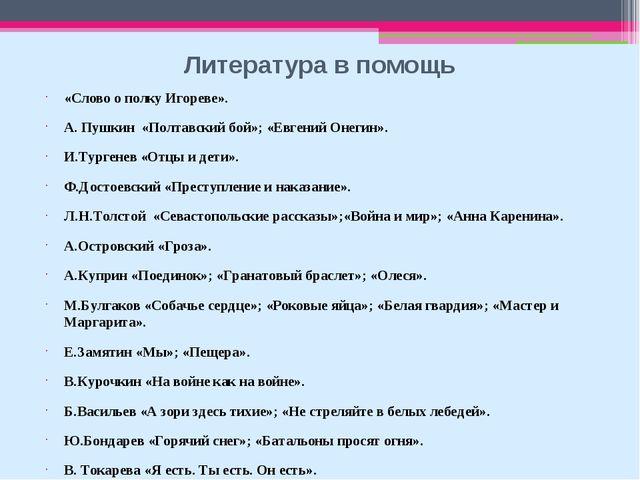 Литература в помощь «Слово о полку Игореве». А. Пушкин «Полтавский бой»; «Евг...