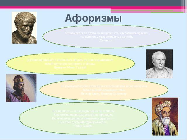 Афоризмы Узнав секрет от друга, не выдавай его, сделавшись врагом: ты нанесеш...
