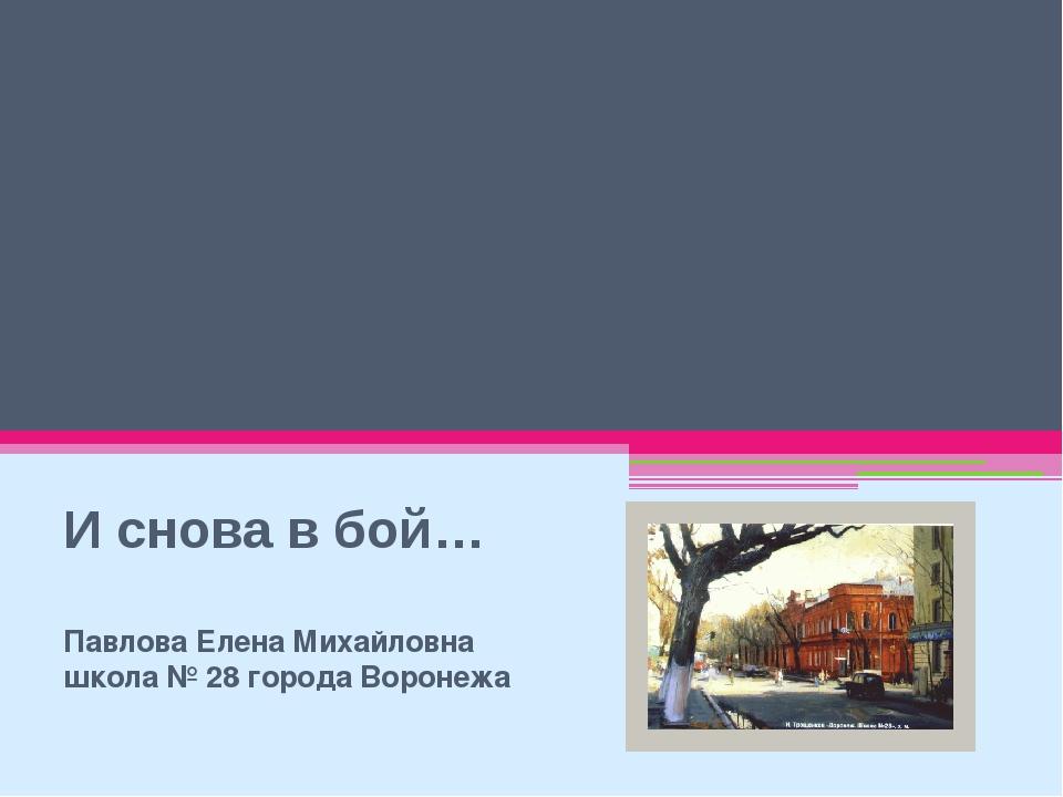 Итоговое сочинение 3 И снова в бой… Павлова Елена Михайловна школа № 28 город...