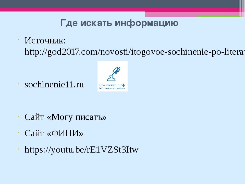 Где искать информацию Источник:http://god2017.com/novosti/itogovoe-sochineni...