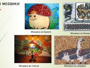 Мозаика из камушек Мозаика из бисера Мозаика из бумаги Мозаика из стекла Виды