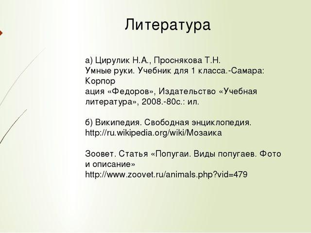 Литература а) Цирулик Н.А., Проснякова Т.Н. Умные руки. Учебник для 1 класса....