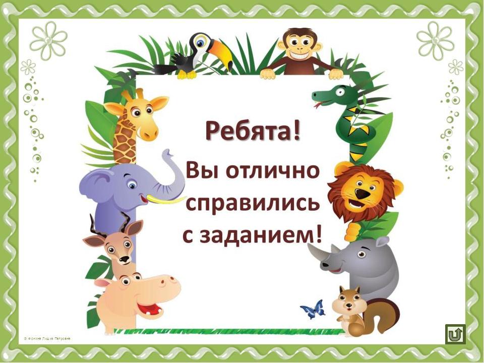 Информационные источники Автор ТП Селезнева Елена Васильевна Ворона Воробей С...