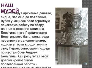 НАШ МУЗЕЙ Анализируя архивные данные, видно, что еще до появления музея учащи