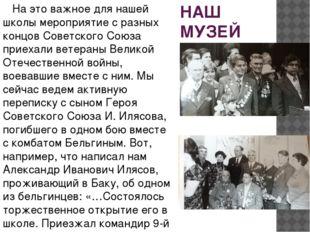 НАШ МУЗЕЙ На это важное для нашей школы мероприятие с разных концов Советског