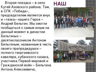 НАШ МУЗЕЙ Вторая поездка – в село Кугей Азовского района. Там, в СПК «Победа»
