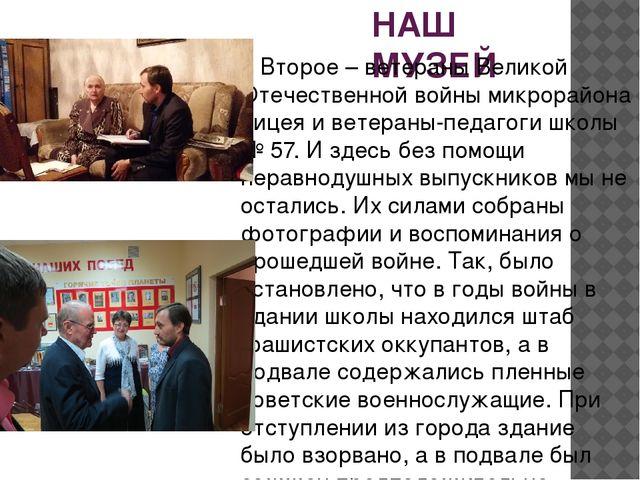 НАШ МУЗЕЙ Второе – ветераны Великой Отечественной войны микрорайона лицея и в...