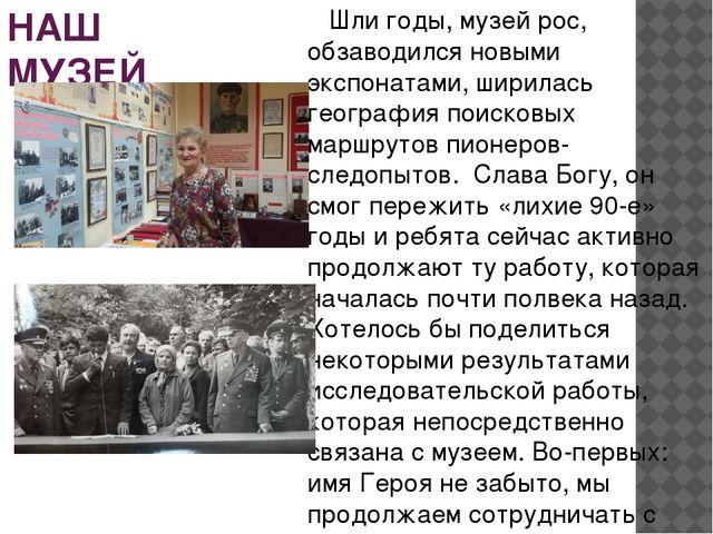 НАШ МУЗЕЙ Шли годы, музей рос, обзаводился новыми экспонатами, ширилась геогр...