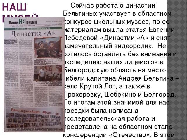 НАШ МУЗЕЙ Сейчас работа о династии Бельгиных участвует в областном конкурсе ш...