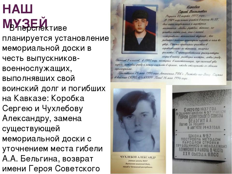 НАШ МУЗЕЙ В перспективе планируется установление мемориальной доски в честь в...