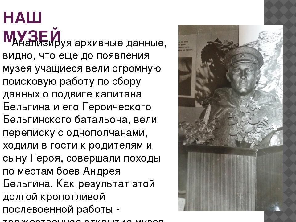 НАШ МУЗЕЙ Анализируя архивные данные, видно, что еще до появления музея учащи...