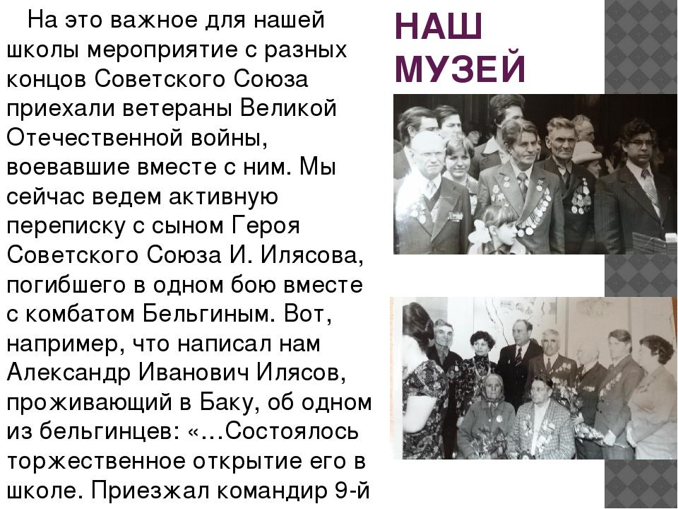 НАШ МУЗЕЙ На это важное для нашей школы мероприятие с разных концов Советског...