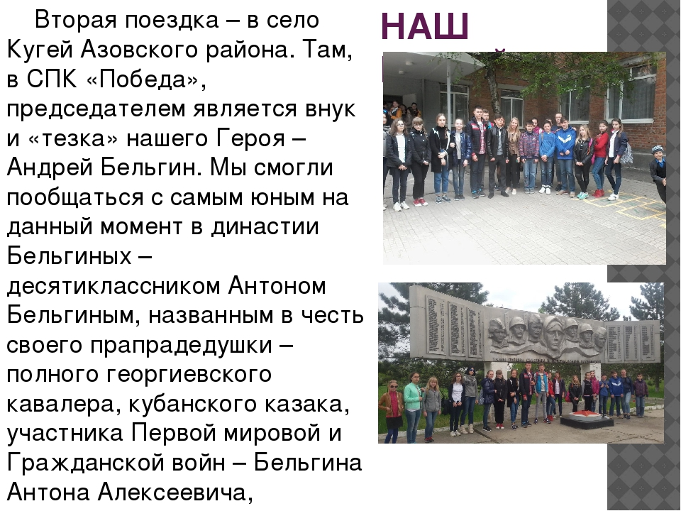 НАШ МУЗЕЙ Вторая поездка – в село Кугей Азовского района. Там, в СПК «Победа»...