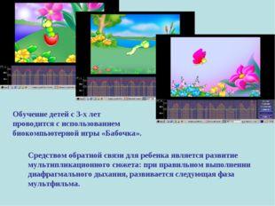 Обучение детей с 3-х лет проводится с использованием биокомпьютерной игры «Ба
