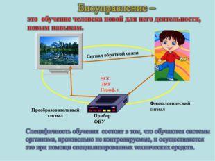 Прибор ФБУ ЧСС ЭМГ Периф. t Преобразовательный сигнал Физиологический сигнал