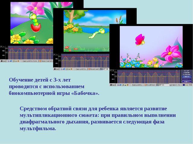 Обучение детей с 3-х лет проводится с использованием биокомпьютерной игры «Ба...