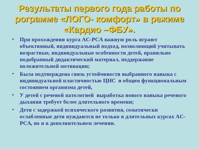 Результаты первого года работы по рограмме «ЛОГО- комфорт» в режиме «Кардио –...