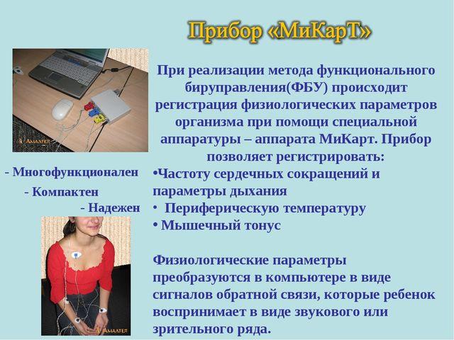 - Компактен - Надежен - Многофункционален При реализации метода функционально...