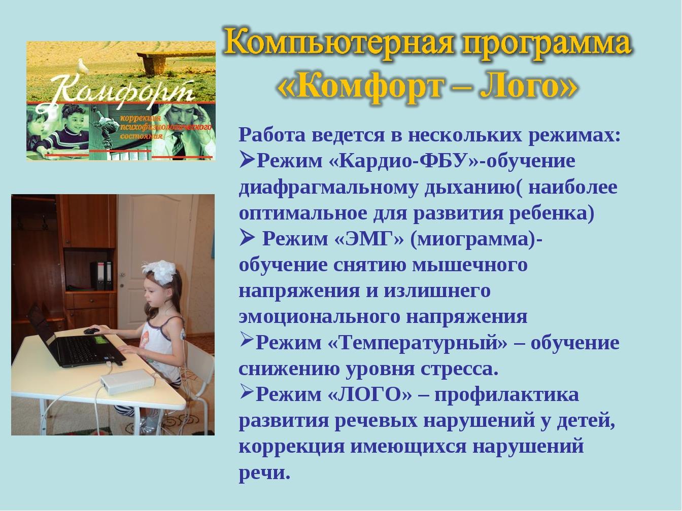 Работа ведется в нескольких режимах: Режим «Кардио-ФБУ»-обучение диафрагмаль...
