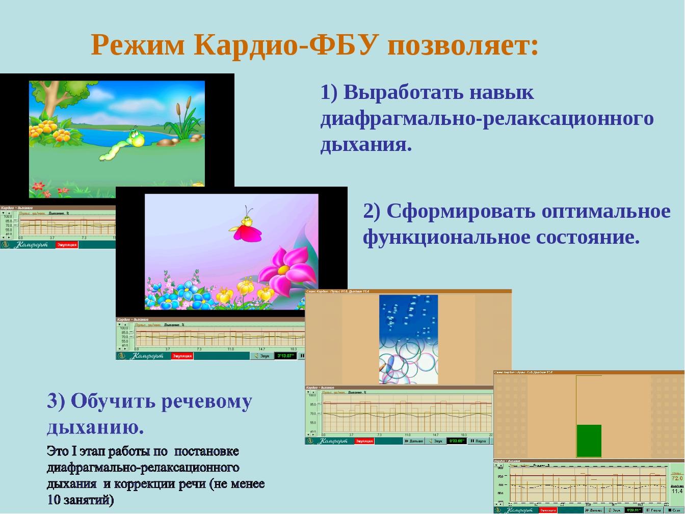 Режим Кардио-ФБУ позволяет: 1) Выработать навык диафрагмально-релаксационного...