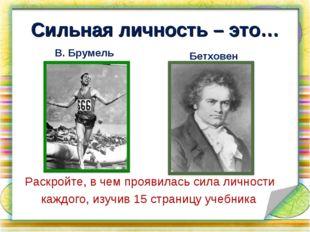 Сильная личность – это… В. Брумель Раскройте, в чем проявилась сила личности