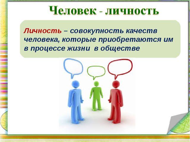 Найдите определение на стр. 8 учебника Личность – совокупность качеств челове...