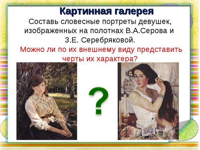 Картинная галерея Составь словесные портреты девушек, изображенных на полотн...
