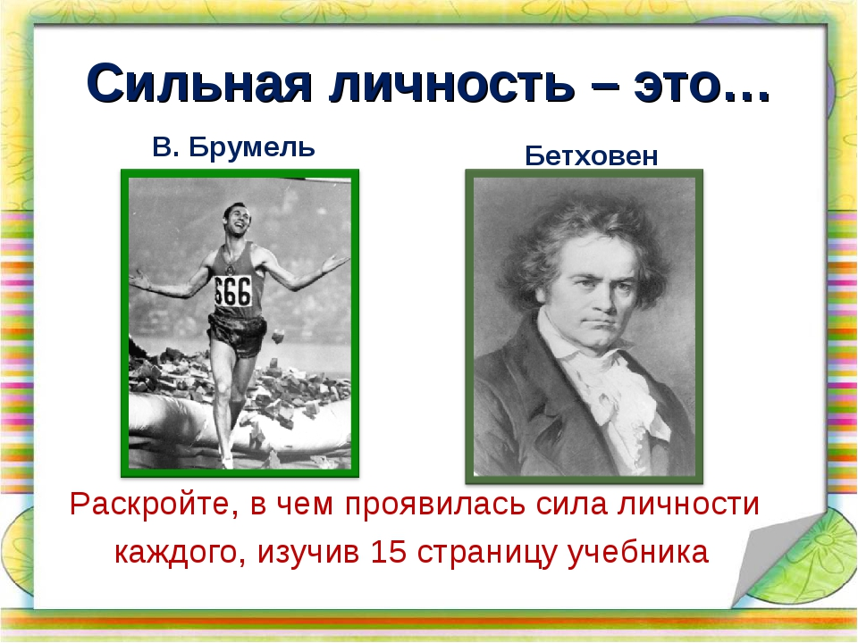 Сильная личность – это… В. Брумель Раскройте, в чем проявилась сила личности...