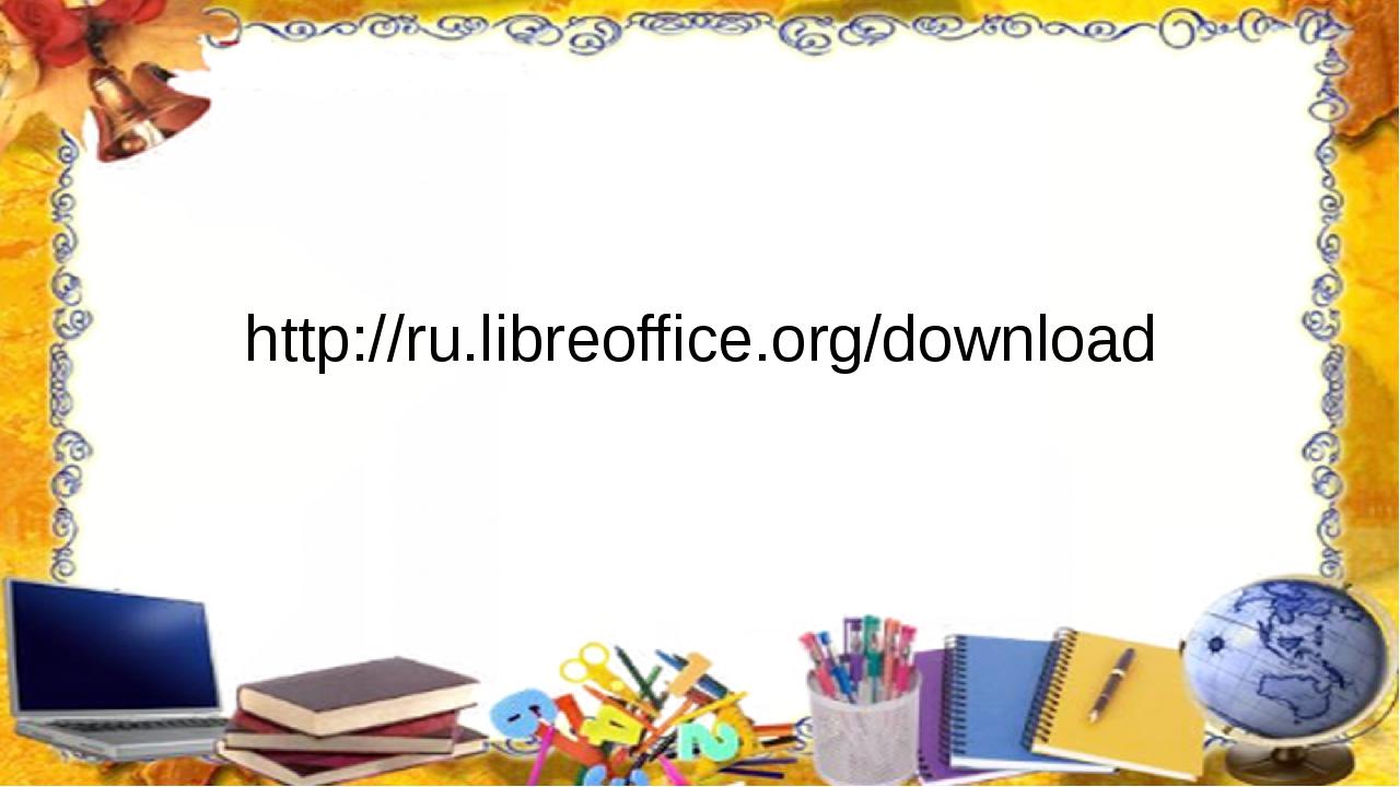 http://ru.libreoffice.org/download