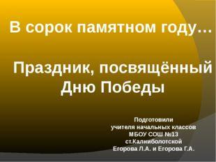 Подготовили учителя начальных классов МБОУ СОШ №13 ст.Калниболотской Егорова