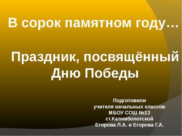 Подготовили учителя начальных классов МБОУ СОШ №13 ст.Калниболотской Егорова...