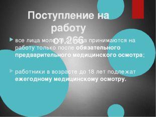 Поступление на работу ст.266 все лица моложе 21 года принимаются на работу то