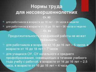 Нормы труда для несовершеннолетних Ст. 92 для работников в возрасте до 16 лет
