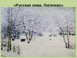 «Русская зима. Лигачево»