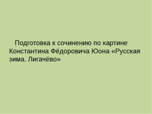 Подготовка к сочинению по картине Константина Фёдоровича Юона «Русская зима.
