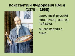 Константи́н Фёдорович Юо́н (1875 - 1958) известный русский живописец, мастер