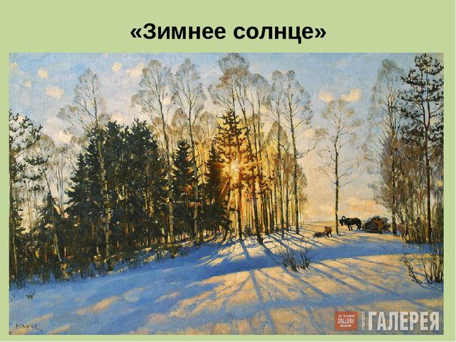 «Зимнее солнце»